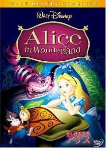 [DVD] ふしぎの国のアリス