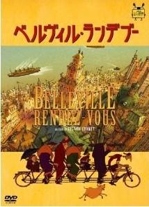 [DVD] ベルヴィル・ランデブー