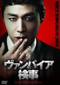 [DVD] ヴァンパイア検事 DVD-BOX