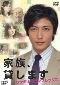 [DVD] 家族、貸します~ファミリー・コンプレックス~「邦画DVD ホームドラマ」