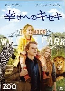 [DVD] 幸せへのキセキ