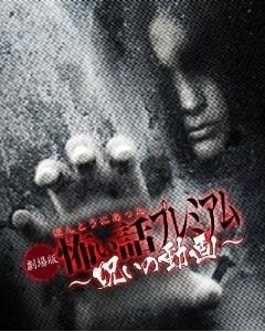 [DVD] 劇場版 ほんとうにあった怖い話プレミアム~呪いの動画~「邦画DVD ホラー」