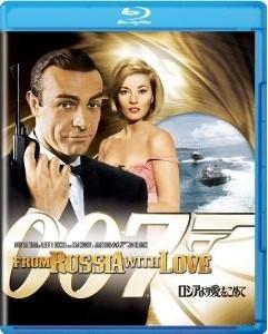 [Blu-ray] ロシアより愛をこめて