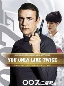 [Blu-ray] 007は二度死ぬ