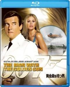 [Blu-ray] 黄金銃を持つ男