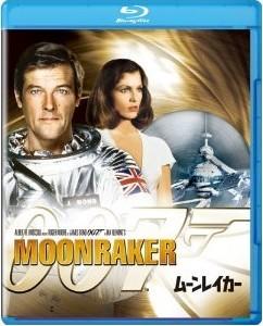 [Blu-ray] ムーンレイカー