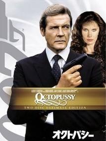 [Blu-ray] オクトパシー