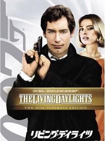 [Blu-ray] リビング・デイライツ
