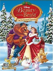 [DVD] 美女と野獣/ベルの素敵なプレゼント