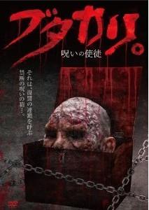 [DVD] ブタカリ。 ~呪いの使徒~「邦画DVD」