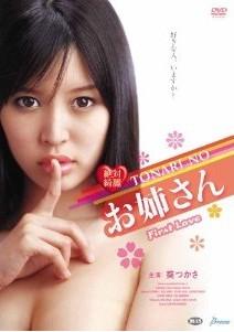 [DVD] 絶対綺麗 TONARI NO お姉さん First Love