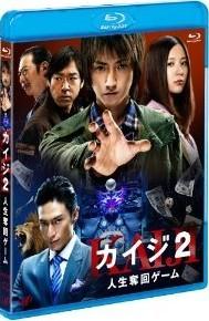 [Blu-ray] カイジ2 人生奪回ゲーム