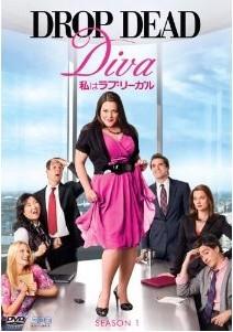 [DVD] 私はラブ・リーガル DROP DEAD Diva DVD-BOX シーズン1