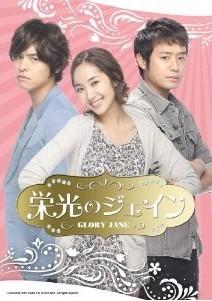 [DVD] 栄光のジェイン DVD-SET 1+2