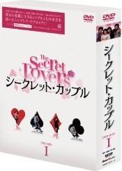 [DVD] シークレット・カップル DVD-BOX 1+2