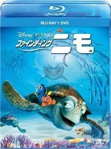 [Blu-ray]ファインディング・ニモ