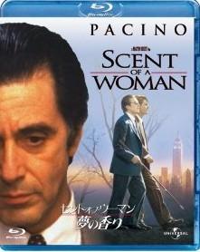 [Blu-ray] セント・オブ・ウーマン/夢の香り