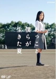 [DVD] あっこと僕らが生きた夏「邦画DVD 青春」