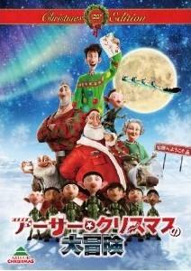 [DVD] アーサー・クリスマスの大冒険