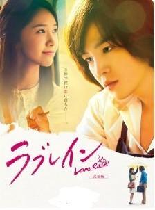 [DVD] ラブレイン DVD-BOX 1-3