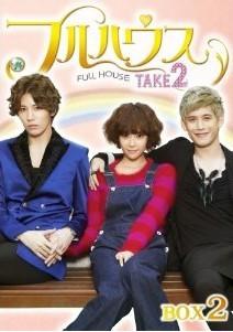 [DVD] フルハウスTAKE2 DVD-BOX 2