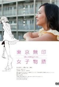 [DVD] 東京無印女子物語「邦画 DVD ドラマ」