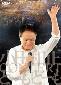 "[DVD] 小田和正コンサート""どーもどーも"