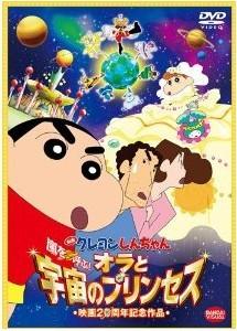 [DVD] 映画 クレヨンしんちゃん 嵐を呼ぶ! オラと宇宙のプリンセス「邦画 DVD アニメ」