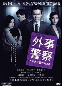 [DVD] 外事警察 その男に騙されるな「邦画 DVD 刑事」