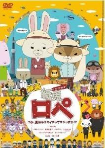 [DVD] 映画『紙兎ロぺ』 つか、夏休みラスイチってマジっすか!?「邦画 DVD アニメ」