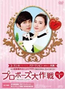 [DVD] プロポーズ大作戦~Mission to Love DVD-BOX 1「韓国ドラマ ラブストーリ」
