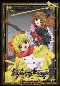 [Blu-ray] うみねこのなく頃に Note.12「邦画 DVD アニメ」