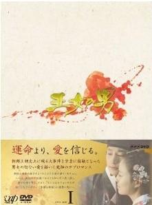[DVD] 王女の男 DVD-BOX 1「韓国ドラマ ラブストーリ」