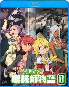 [Blu-ray] 異世界の聖機師物語 1「邦画 DVD アニメ」