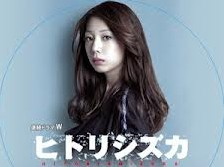 [DVD] ヒトリシズカ