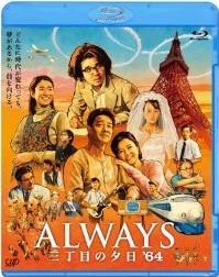 [3D&2D Blu-ray] ALWAYS 三丁目の夕日'64
