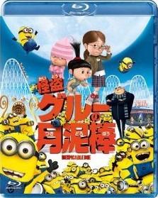 [3D&2D Blu-ray] 怪盗グルーの月泥棒