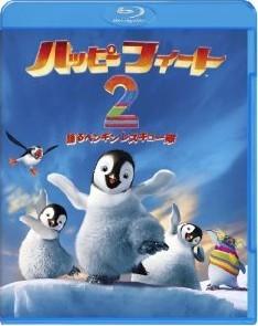 [3D&2D Blu-ray] ハッピー フィート2 踊るペンギンレスキュー隊