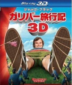 [3D&2D Blu-ray] ガリバー旅行記