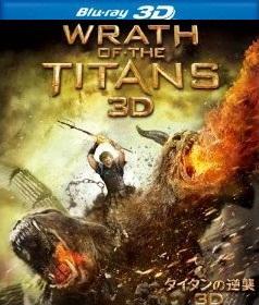 [3D&2D Blu-ray] タイタンの逆襲
