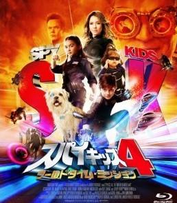 [3D&2D Blu-ray] スパイキッズ4:ワールドタイム・ミッション