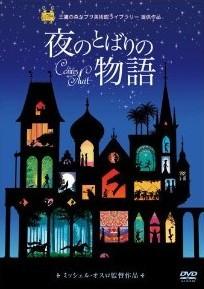[DVD] 夜のとばりの物語