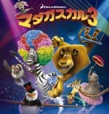 [DVD] マダガスカル 3