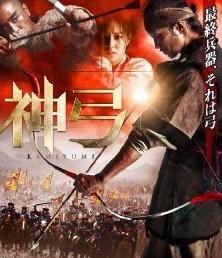 [DVD] 神弓-KAMIYUMI-