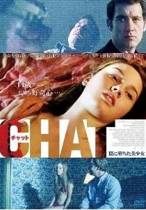 [DVD] チャット ~罠に堕ちた美少女~