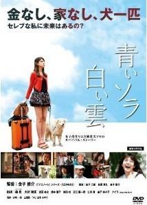 [DVD] 青いソラ白い雲「邦画DVD サバイバル」