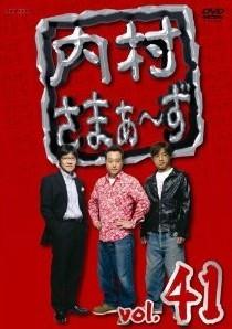 [DVD] 内村さまぁ~ず vol.41-vol.43