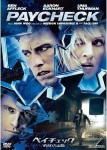 [Blu-ray] ペイチェック 消された記憶