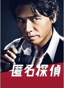 [DVD] 匿名探偵