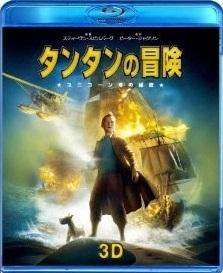 [3D&2D Blu-ray] タンタンの冒険 ユニコーン号の秘密